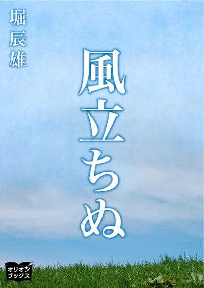 風立ちぬ-電子書籍