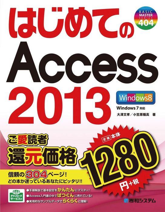 はじめてのAccess 2013拡大写真