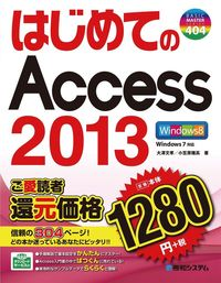 はじめてのAccess 2013-電子書籍
