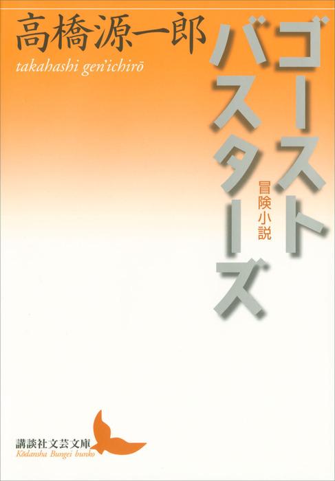 ゴーストバスターズ 冒険小説拡大写真