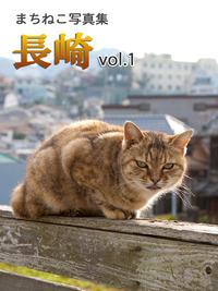 まちねこ写真集・長崎 vol.1
