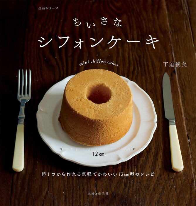 ちいさなシフォンケーキ-電子書籍-拡大画像