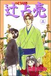 辻占売 3巻-電子書籍