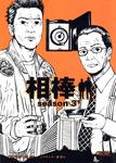 相棒 season3 下-電子書籍