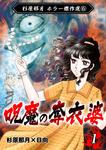 杉原那月ホラー傑作選6 呪魔の奪衣婆(1)-電子書籍