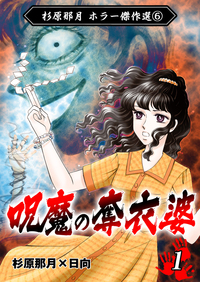 杉原那月ホラー傑作選6 呪魔の奪衣婆(1)