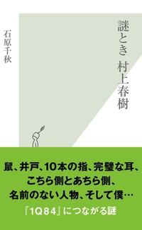 謎とき 村上春樹-電子書籍