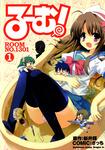 る~む!ROOM NO.1301(1)-電子書籍