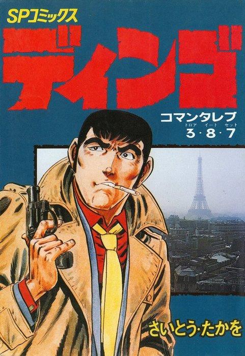 Dingo series [Commentalezvous 3-8-7]拡大写真
