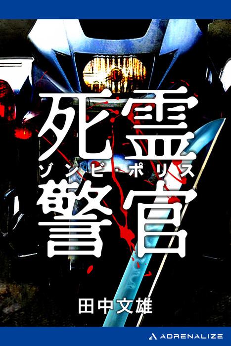 死霊警官(ゾンビ・ポリス)拡大写真
