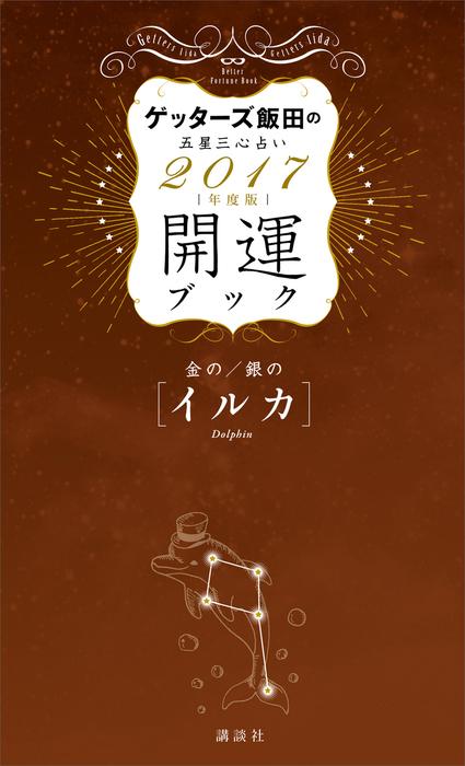 ゲッターズ飯田の五星三心占い 開運ブック 2017年度版 金のイルカ・銀のイルカ拡大写真