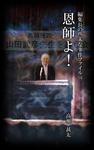 編集長の些末な事件ファイル94 恩師よ!-電子書籍