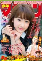週刊少年マガジン 2017年27号[2017年6月7日発売]