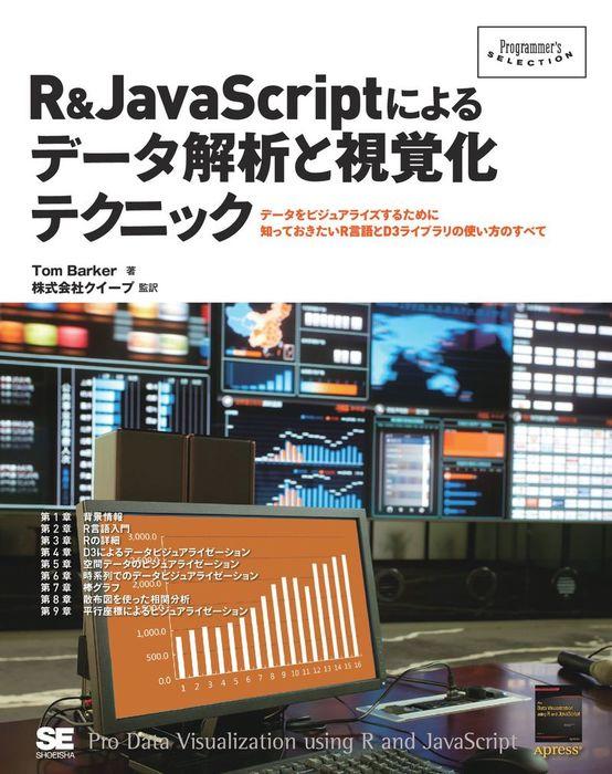 R&JavaScriptによるデータ解析と視覚化テクニック拡大写真