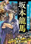 超ビジュアル! 歴史人物伝 坂本龍馬-電子書籍