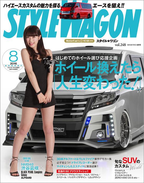 STYLE WAGON 2016年8月号拡大写真