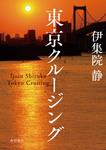 東京クルージング-電子書籍