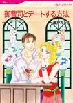 御曹司とデートする方法-電子書籍