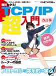 絶対わかる! TCP/IP超入門 改訂版(日経BP Next ICT選書)-電子書籍