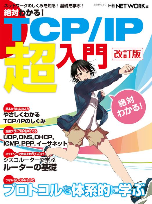 絶対わかる! TCP/IP超入門 改訂版(日経BP Next ICT選書)拡大写真