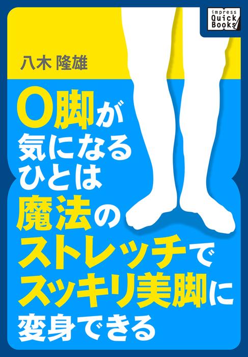 O脚が気になるひとは魔法のストレッチでスッキリ美脚に変身できる!拡大写真