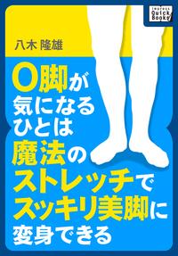 O脚が気になるひとは魔法のストレッチでスッキリ美脚に変身できる!-電子書籍