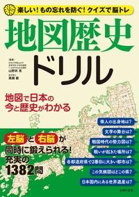 地図歴史ドリル-電子書籍