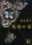 鬼畜の家-電子書籍