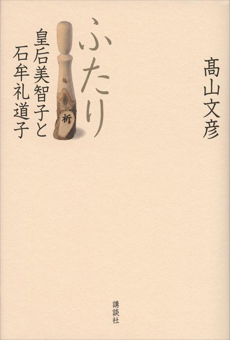 ふたり 皇后美智子と石牟礼道子拡大写真