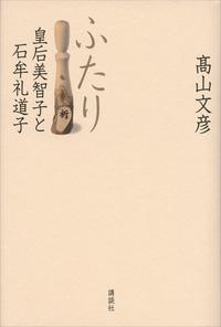 ふたり 皇后美智子と石牟礼道子-電子書籍