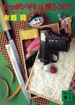 ロッポンギから愛をこめて 定吉七番シリーズ-電子書籍