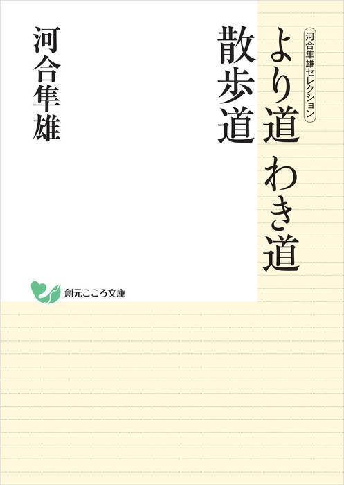 河合隼雄セレクション より道 わき道 散歩道-電子書籍-拡大画像