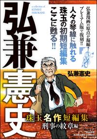弘兼憲史 珠玉名作短編集刑事の紋章編
