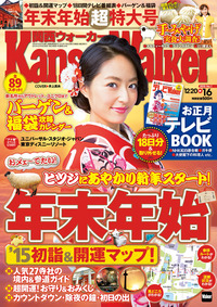KansaiWalker関西ウォーカー 2015 No.1