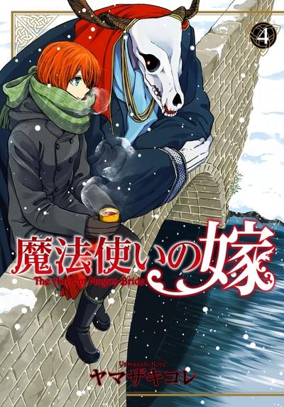 魔法使いの嫁 4巻-電子書籍