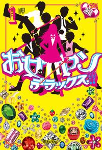 お女ヤンデラックス!!(1) イケメン☆ヤンキー☆パラダイス