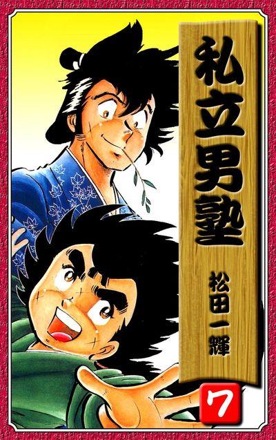 私立男塾(7)-電子書籍