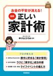 図解 正しい家計術-電子書籍