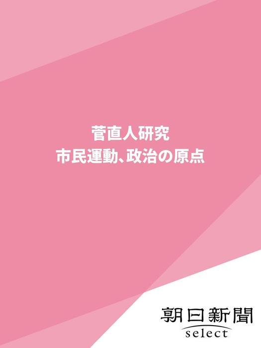 菅直人研究 市民運動、政治の原点-電子書籍-拡大画像