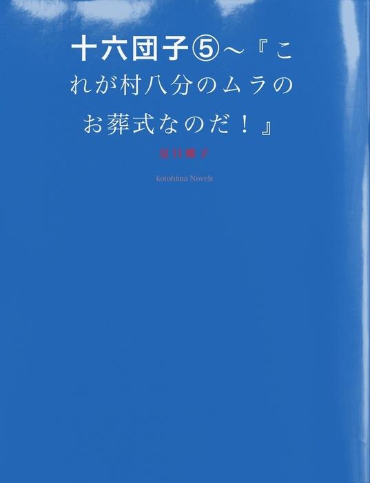 十六団子(5)~『これが村八分のムラのお葬式なのだ!』-電子書籍-拡大画像