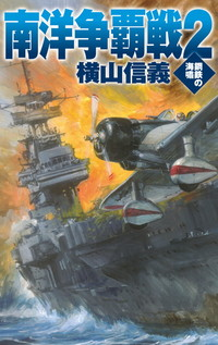 鋼鉄の海嘯 南洋争覇戦2