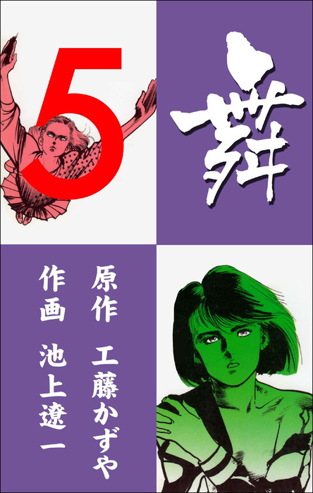 舞 MAI 5拡大写真