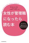 女性が管理職になったら読む本 ―「キャリア」と「自分らしさ」を両立させる方法-電子書籍