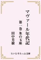 マヴァール年代記(らいとすたっふ文庫)