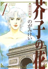 芥子の花 帝王の門 1