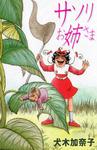 サソリお姉さま-電子書籍