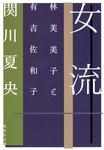 女流 林芙美子と有吉佐和子-電子書籍