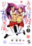 斉藤さん家の妹はとっても無邪気な天使と悪魔! 1-電子書籍