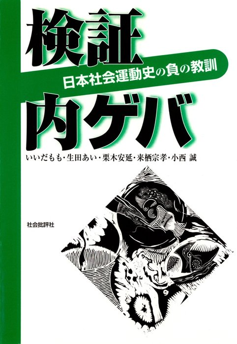 検証 内ゲバ : 日本社会運動史の負の教訓拡大写真
