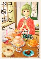 コンビニお嬢さま(月刊少年マガジン)